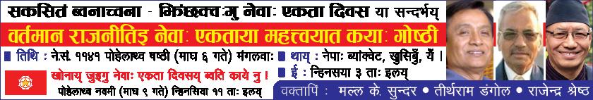 Newa Ekata Diwas Gosthi Adv
