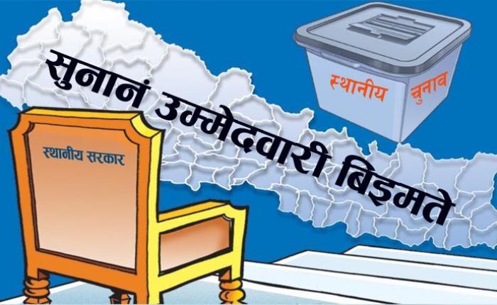 विप्लव पार्टीं स्थानीय चुनावया उम्मेदवारपिन्त कारवाही यायेगु ख्याच्वः